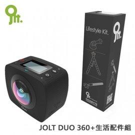 GIGABYTE技嘉 JOLT DUO 360度 全景双眼 运动 环景摄影机+生活配件组 (自拍棒)