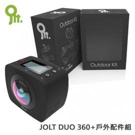 GIGABYTE技嘉 JOLT DUO 360度 全景双眼 运动 环景摄影机+户外配件组 (浅水组合自拍棒)