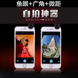 安卓蘋果 手機鏡頭三合一微距魚眼廣角 照神器手機變單反開箱寶3C