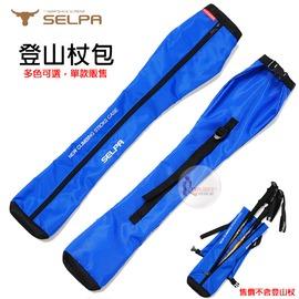 探險家戶外用品㊣NTE04B SELPA 登山杖包 (藍色) 77cm登山杖收納袋側背包登山杖背包登山杖裝備袋