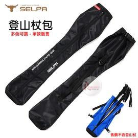 探險家戶外用品㊣NTE04BK SELPA 登山杖包 (黑色) 77cm登山杖收納袋側背包登山杖背包登山杖裝備袋