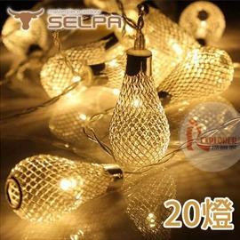 探險家戶外用品㊣NTL13 SELPA 20顆LED串燈 LED金絲串燈 LED網狀水滴串燈/裝飾燈/氣氛燈/露營燈/派對求婚宴營繩燈