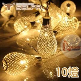探險家戶外用品㊣NTL14 SELPA 10顆LED串燈 LED金絲串燈 LED網狀水滴串燈/裝飾燈/氣氛燈/露營燈/派對求婚宴營繩燈