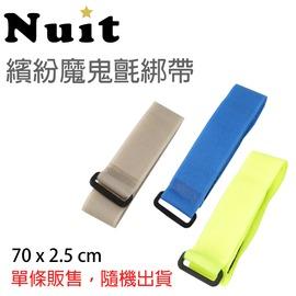 探險家戶外用品㊣S07 努特NUIT 台灣製短黏扣帶魔鬼氈 70 x 2.5CM 束帶魔鬼沾綑綁帶粘扣帶