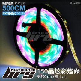 ~BRS光研社~5米 幻彩 炫彩燈條 150晶 含控制器 微笑燈 門邊燈 跑馬燈 輪拱燈