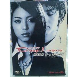 挖寶 片~704~273~ DVD^~日劇~DeepLoveg 深沉的愛 全23集8碟^~