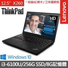 Lenovo ThinkPad X260 12.5吋~256GSSD~商務筆電^(i3~6
