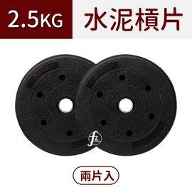 A1~31~2.5KG~水泥槓片~2.5公斤 二入 5KG 啞鈴片 槓鈴片 塑膠槓片 重量