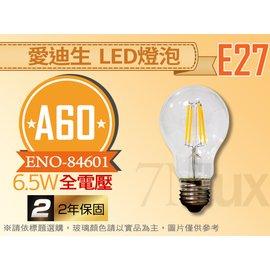 超取 【下殺第2件5折】LED光源E27愛迪生燈泡A60復古燈泡6W全電壓loft工業風E