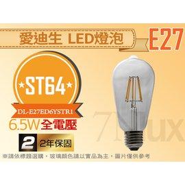 【 取貨專區】LED光源E27愛迪生燈泡ST64復古燈泡6W全電壓loft工業風ENO-8