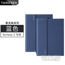 微軟平板電腦包surface3保護套pro4內膽包pro3皮套12 12.3寸殼