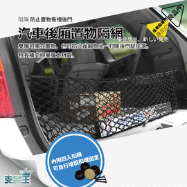 台南 破盤王 汽車後廂~立網~置物網 雙層置物網袋~雙層~固定網 固定行李 貨物 行李箱置