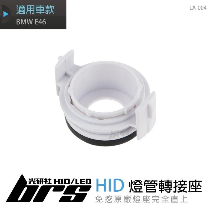 ~BRS光研社~BMW E46 燈管轉接座 HID 固定座 轉接座 座 免挖 燈座 完全直