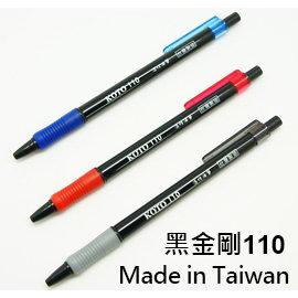 KOTO 黑金剛  110 原子筆 中油筆 中性油 0.7mm 50支入 盒 藍色 ^(可