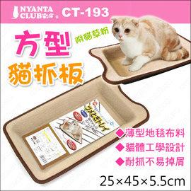 ~吉樂網~ MARUKAN貓體工學~CT~193方型貓抓板睡窩~附貓草粉.波浪地毯布質.不