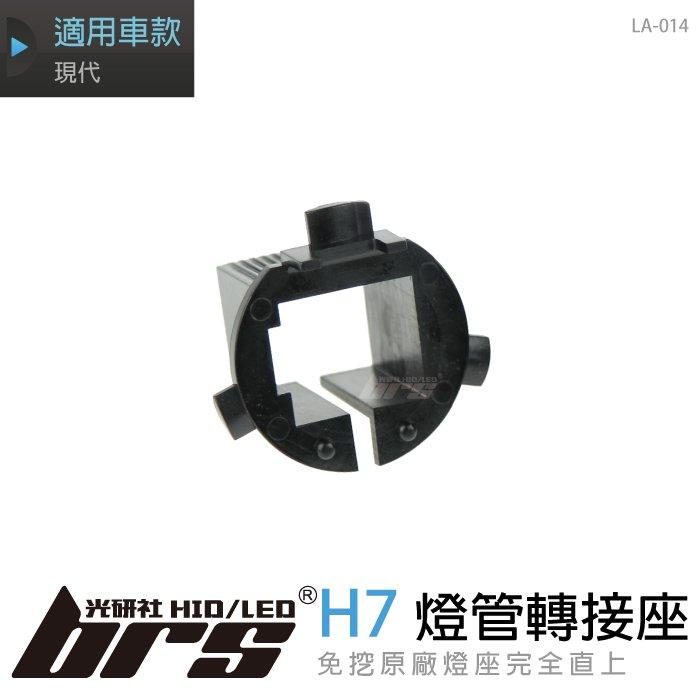 ~BRS光研社~H7  燈管轉接座 HID 固定座 轉接座 座 Hyundai Santa