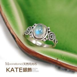 純銀戒指 天然月光石 爆美藍光 麻花滾邊 古典款 925純銀寶石戒指 ^#12 KATE銀