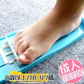 量腳器 鞋子尺碼測量 成人款8歲以上(18-47碼) 【HH婦幼館】