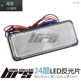 ~BRS光研社~24晶LED 方形反光片 定位燈 側燈 方向燈 煞車燈 150 1個 SM