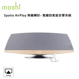 【A Shop】 Moshi Spatia AirPlay 無線喇叭- 雅緻的家庭音響系統
