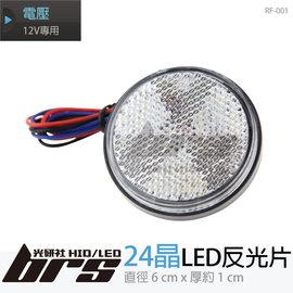 ~BRS光研社~24晶LED 圓形反光片 兩段式 微亮恆亮 定位燈 側燈 方向燈150 1