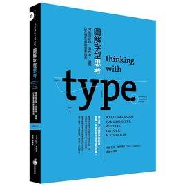 德聯 商周 圖解字型思考:寫給 師、寫作者、編輯、以及學生們的重要指南