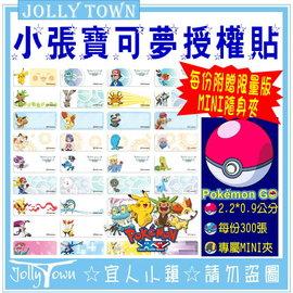 ~宜人小鎮~彩色 姓名貼紙~M36小張寶可夢Pokémon GO^!~防水防刮