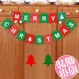聖誕裝飾品 彩旗套裝 節慶聚會 紙質裝飾【HH婦幼館】