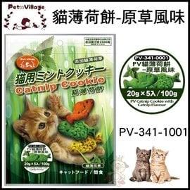 ~GOLD~魔法村Pet Village貓薄荷餅~原草風味100g~PV~341~1001