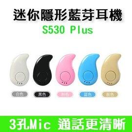 S530plus超隱形迷你藍牙耳機 4.0 單耳入耳式來電報號上班上課開車聽歌通話 蘋果
