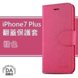 ~DA量販店~iphone 7 PLUS 5.5吋 磁扣 側翻 翻蓋 皮套 手機殼 支架