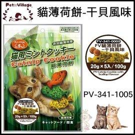 ~GOLD~魔法村Pet Village貓薄荷餅~干貝風味100g~PV~341~1005
