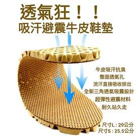 厚度8MM 透氣狂 吸汗避震牛皮鞋墊 改善腳臭 增加鞋內氣流 止汗皮革 降低鞋子臭味 鞋