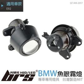 ~BRS光研社~ 魚眼霧燈 444~2017 BMW 寶馬 F22 E91 Wagon E