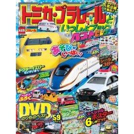 TOMICA&PLARAIL玩具車趣味益智遊戲繪本:附錄組