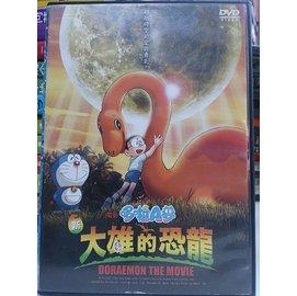 挖寶 片~476~077~ DVD~動畫~哆啦A夢:新大雄的恐龍~國語發音 中文字幕~影印