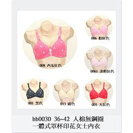 ^~10件組  1160^~ 36^~42 人棉無鋼圈一體式罩杯印花女士內衣 下胸圍 78