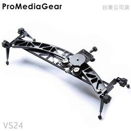 EGE 一番購~ProMediaGear PMG 24英吋直型及圓弧雙面滑軌 VS24,美