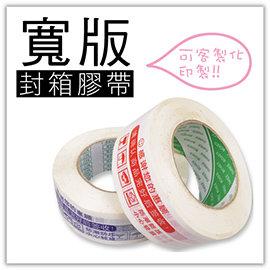 【Q禮品】B3078 寬版封箱膠帶/廣告膠帶/客製化印製/警語膠帶/寬膠帶/包裝用品/包裝材料