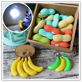 【Q禮品】A3086 花生香蕉LED鑰匙圈/土豆led燈/手電筒鑰匙圈/迷你手電筒/吊飾/發光鑰匙圈/緊急照明