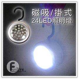 【Q禮品】A3087 磁性掛式24LED燈/緊急照明燈/Led手電筒/閱讀燈/露營燈/磁吸式/停電/小夜燈