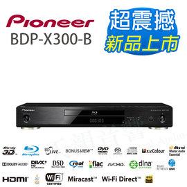 台中~天韻音響~PIONEER BDP~X300~B 4K 3D 藍光播放機 ^~另售 B
