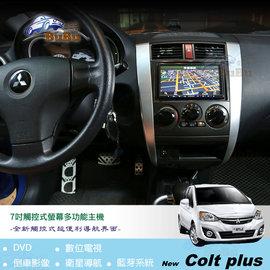 BuBu車用品╭ 汽車影音導航系統╭ 三菱 colt plus