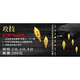 ◎百有釣具◎太平洋POKEE 攻技 巴爾沙浮標 可自行搭配喜愛的浮標尾 烏鰡池的強力助手 規格:2分/3分/4分