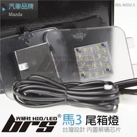 ~BRS光研社~ LED尾廂燈 MZ02~S 尾箱燈 尾門燈 後廂燈 接頭 NEW MAZ