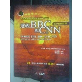 ~書寶 書T6╱大學藝術傳播_YGI~透視BBC與CNN_Luck Kung~Shankl