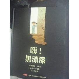~書寶 書T3╱少年童書_WGQ~嗨^!黑漆漆_雷蒙尼.史尼奇