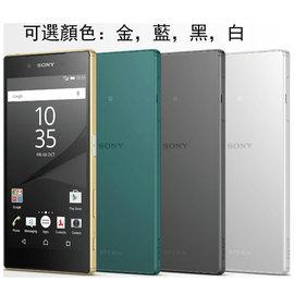 送保護套 鋼化膜Sony Xperia Z5 E6653 八核心 5.2吋 2300萬畫