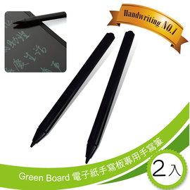 ~ 手寫筆 ~ 2入組~ Green Board電子紙手寫板 8.5吋、12吋