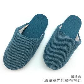 ~333家居鞋館~涵韻室內包頭布拖鞋~藍綠